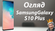 Samsung Galaxy S10+ SM-G975 DS 128GB Prism Blue